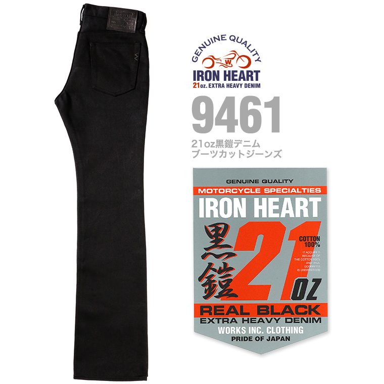 ABOUT THE IRON HEART